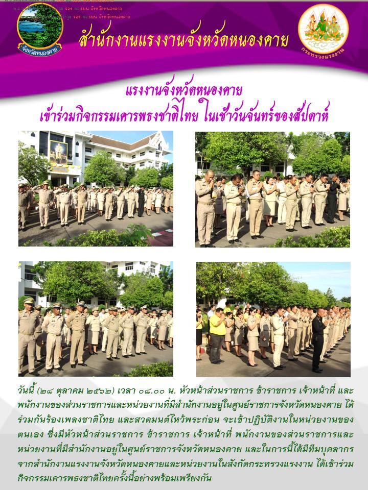 แรงงานจังหวัดหนองคาย เข้าร่วมกิจกรรมเคารพธงชาติไทย ในเช้าวันจันทร์ของสัปดาห์