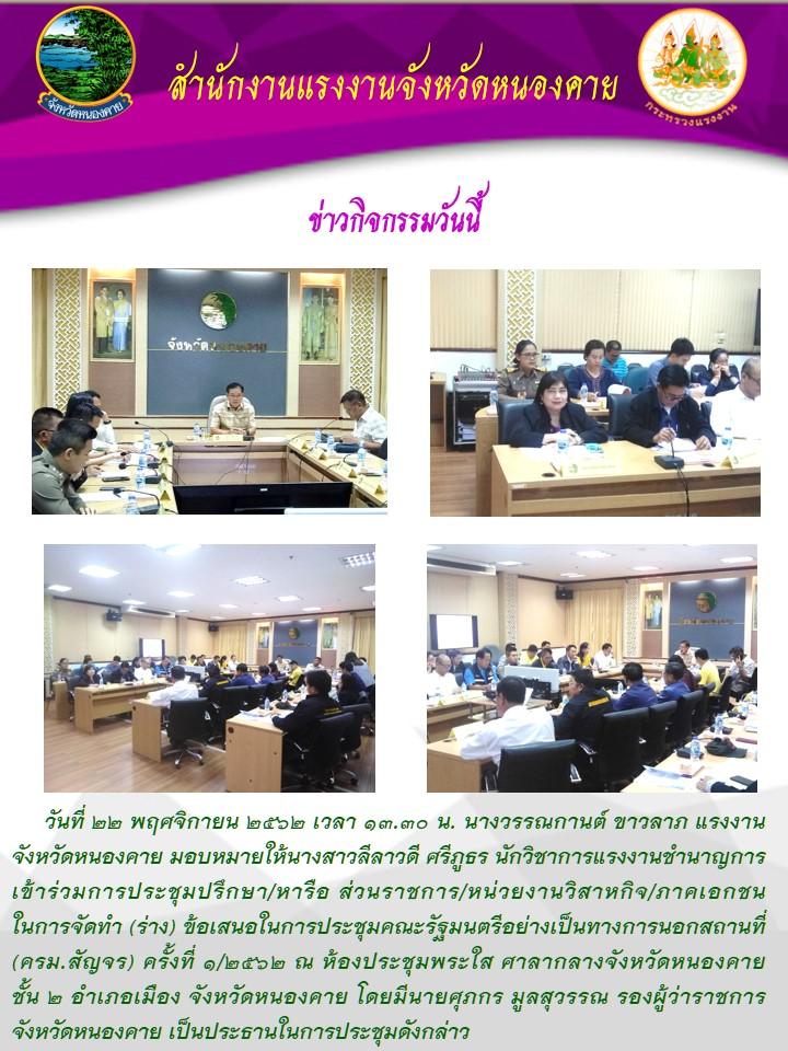 สรจ.หนองคาย เข้าร่วมการประชุมปรึกษา/หารือ ในการจัดทำ (ร่าง) ข้อเสนอในการประชุมคณะรัฐมนตรีอย่างเป็นทางการนอกสถานที่ (ครม.สัญจร) ครั้งที่ 1/2562