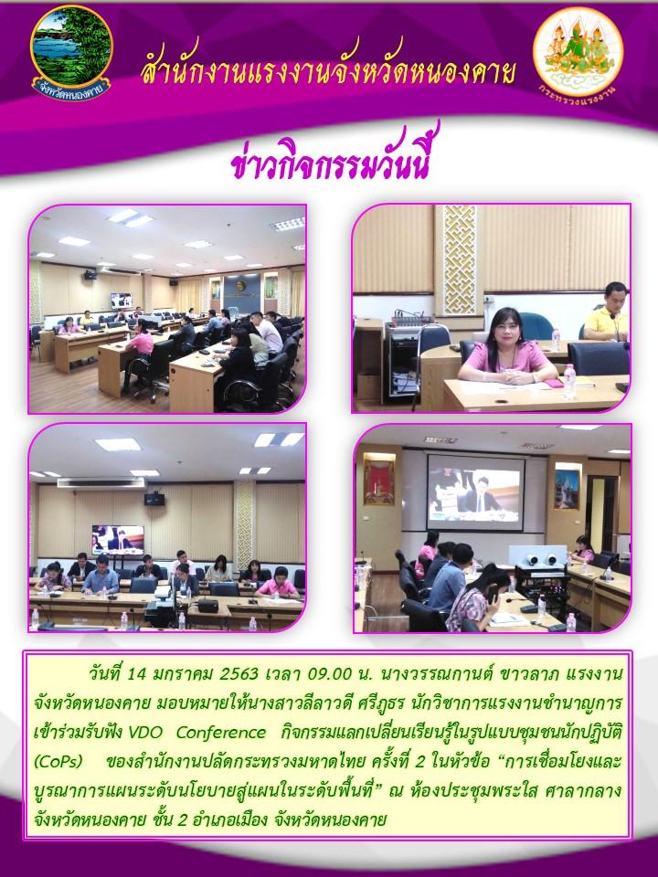 สรจ.หนองคาย เข้าร่วมรับฟัง VDO Conference กิจกรรมแลกเปลี่ยนเรียนรู้ในรูปแบบชุมชนนักปฏิบัติ (CoPs) ของสำนักงานปลัดกระทรวงมหาดไทย