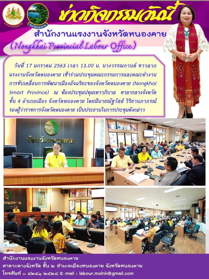 แรงงานจังหวัดหนองคาย เข้าร่วมประชุมคณะกรรมการและคณะทำงานการขับเคลื่อนการพัฒนาเมืองอัจฉริยะของจังหวัดหนองคาย (Nongkhai Smart Province)