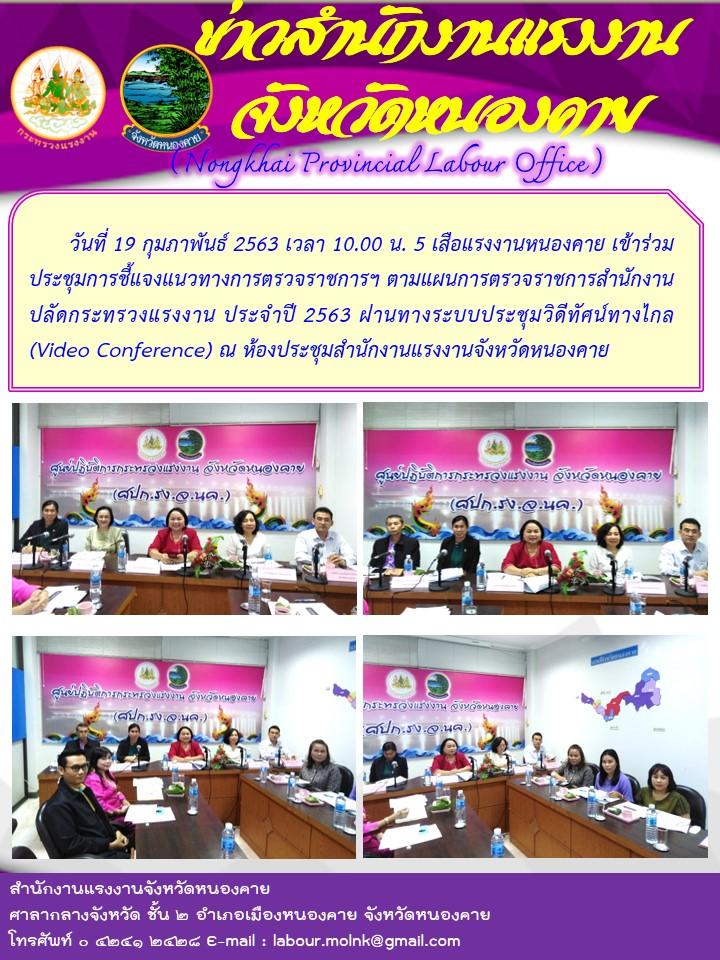 5 เสือแรงงานหนองคาย เข้าร่วมประชุมการชี้แจงแนวทางการตรวจราชการฯ ตามแผนการตรวจราชการสำนักงานปลัดกระทรวงแรงงาน ประจำปี 2563 ผ่านทางระบบประชุมวิดีทัศน์ทางไกล (Video Conference)