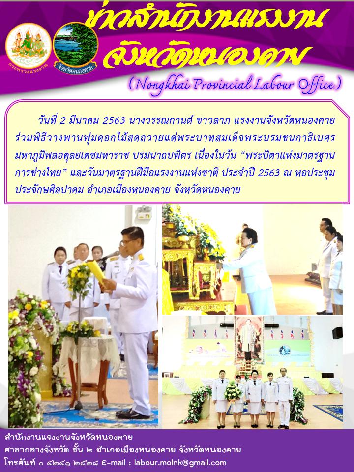 """แรงงานจังหวัดหนองคาย ร่วมพิธีวางพานพุ่มดอกไม้สดถวายแด่พระบาทสมเด็จพระบรมชนกาธิเบศร มหาภูมิพลอดุลยเดชมหาราช บรมนาถบพิตร เนื่องในวัน """"พระบิดาแห่งมาตรฐานการช่างไทย"""" และวันมาตรฐานฝีมือแรงงานแห่งชาติ ประจำปี 2563"""
