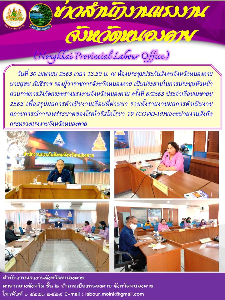 สรจ.หนองคาย ประชุมหัวหน้าส่วนราชการสังกัดกระทรวงแรงงานจังหวัดหนองคาย ครั้งที่ 6/2563