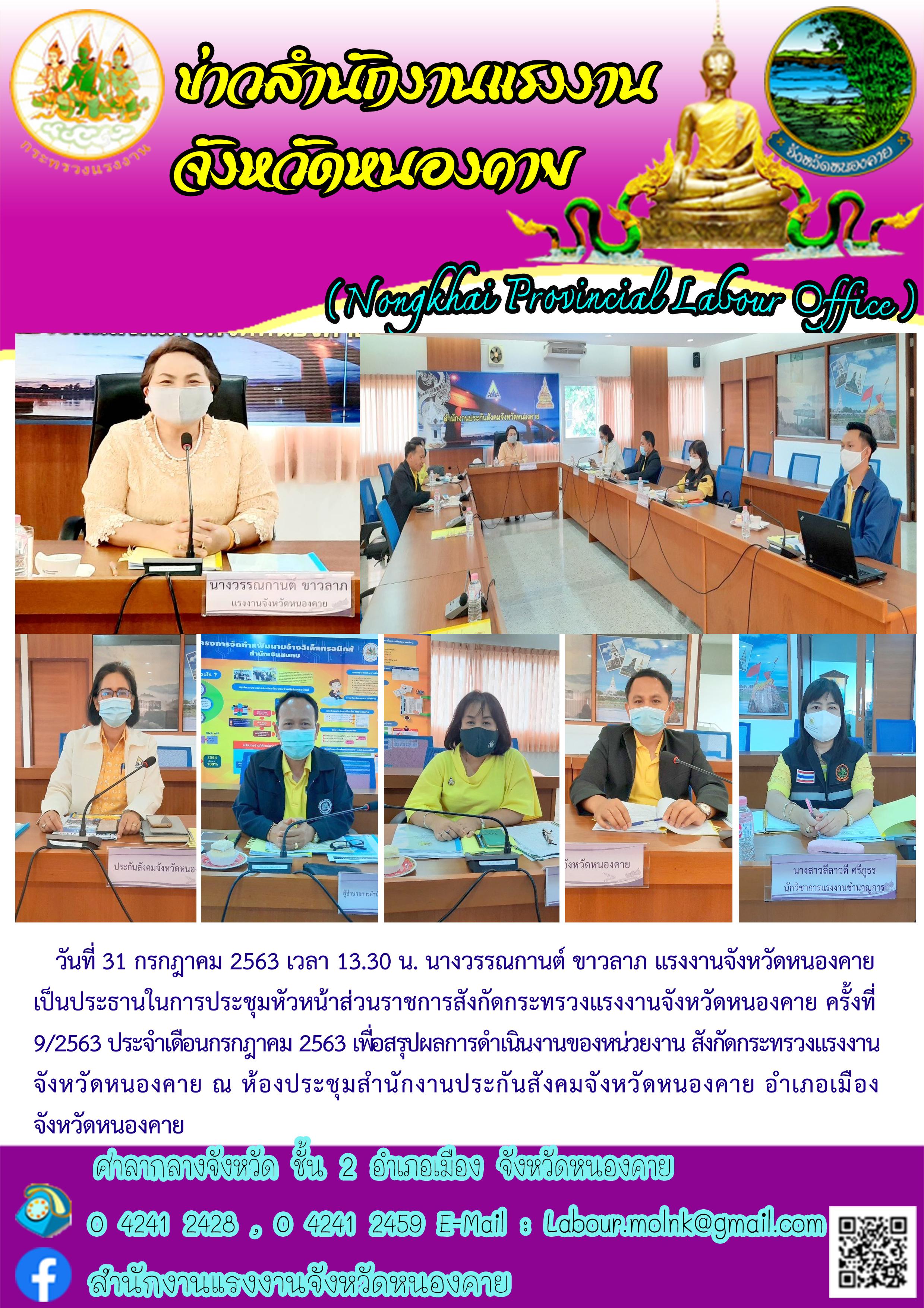 แรงงานจังหวัดหนองคาย เป็นประธานในการประชุมหัวหน้าส่วนราชการสังกัดกระทรวงแรงงานจังหวัดหนองคาย ครั้งที่ 9/2563 ประจำเดือนกรกฎาคม 2563