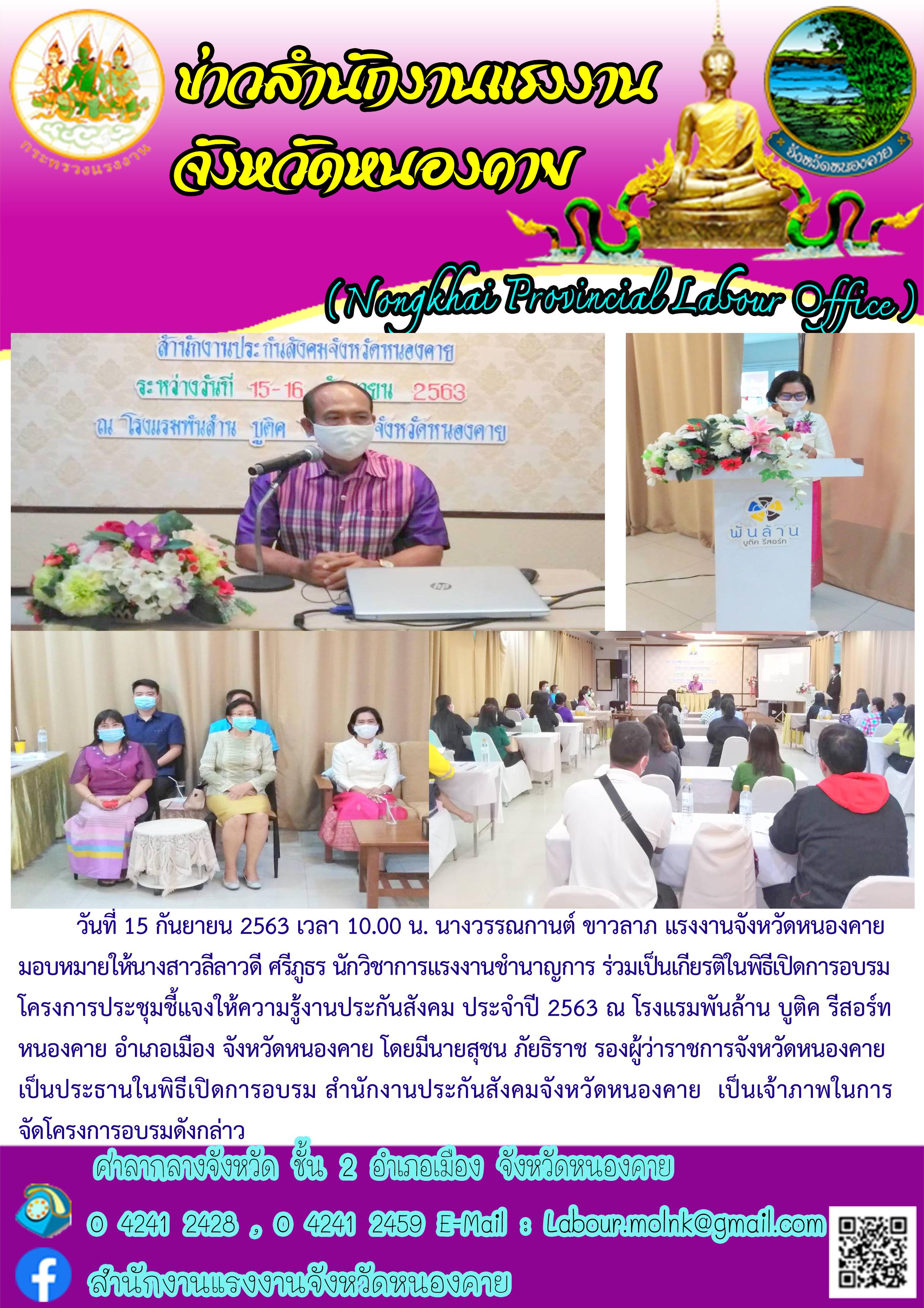สรจ.หนองคาย ร่วมเป็นเกียรติในพิธีเปิดการอบรมโครงการประชุมชี้แจงให้ความรู้งานประกันสังคม ประจำปี 2563