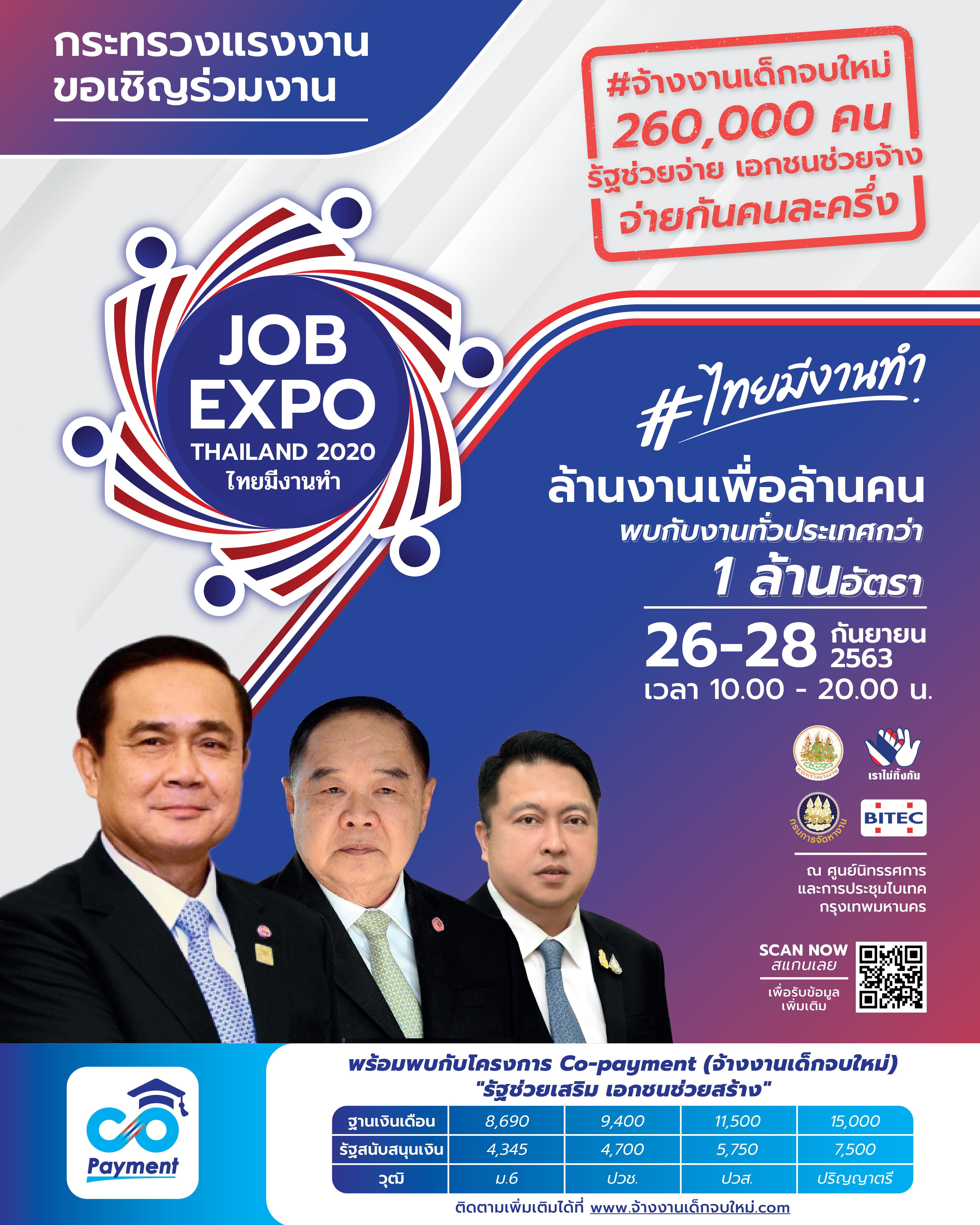 ขอเชิญชวนประชาชน คนหางาน เข้าร่วมกิจกรรม Job Expo Thailand 2020