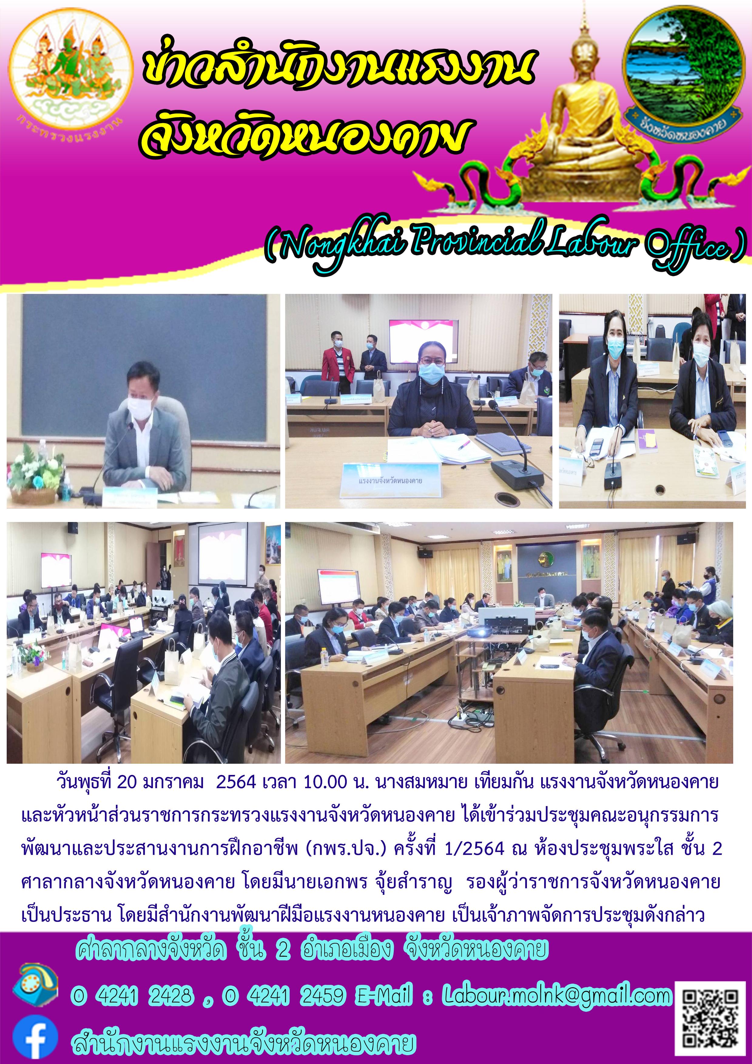 แรงงานจังหวัดหนองคาย ได้เข้าร่วมประชุมคณะอนุกรรมการพัฒนาและประสานงานการฝึกอาชีพ (กพร.ปจ.) ครั้งที่ 1/2564